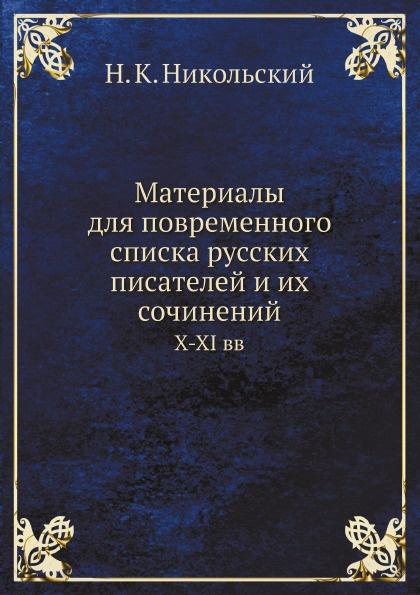 Материалы для повременного списка русских писателей и их сочинений. X-XI вв