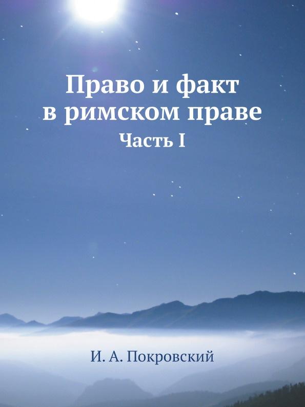 И.А. Покровский Право и факт в римском праве. Часть I