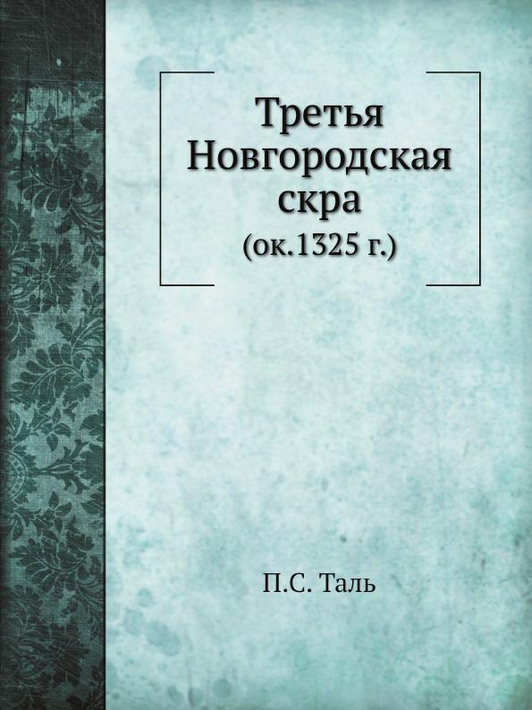 П.С. Таль Третья Новгородская скра. (ок.1325 г.)
