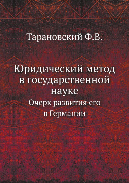 Ф.В. Тарановский Юридический метод в государственной науке. Очерк развития его в Германии