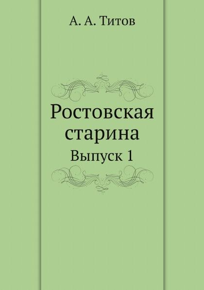 Ростовская старина. Выпуск 1