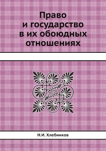 Н.И. Хлебников Право и государство в их обоюдных отношениях