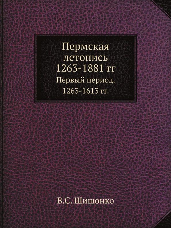 Пермская летопись 1263-1881 гг. Первый период. 1263-1613 гг.