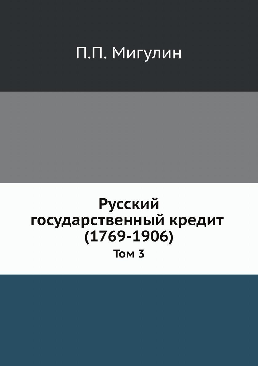 П.П. Мигулин Русский государственный кредит (1769-1906). Том 3 резак сабельный kw trio 13300