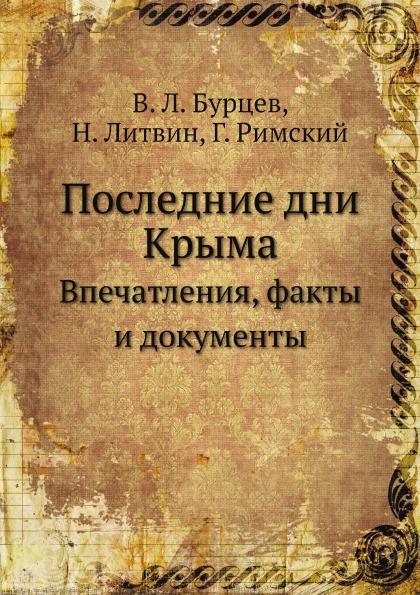 В.Л. Бурцев Последние дни Крыма. Впечатления, факты и документы