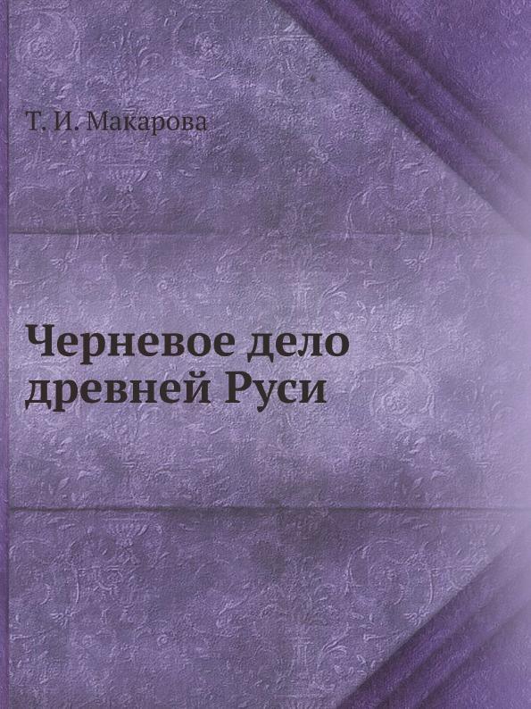 Т.И. Макарова Черневое дело древней Руси