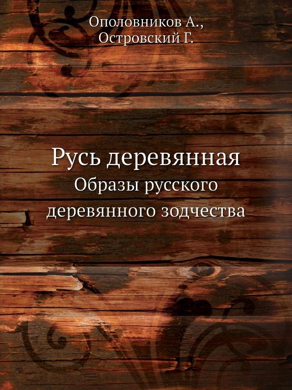 А. Ополовников Русь деревянная. Образы русского деревянного зодчества