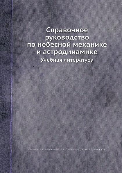 В.К. Абалакин Справочное руководство по небесной механике и астродинамике. Учебная литература
