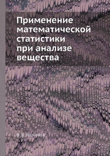 В.В. Налимов Применение математической статистики при анализе вещества
