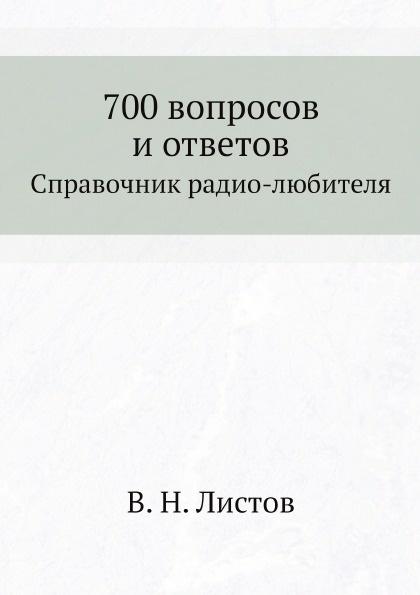 В. Н. Листов 700 вопросов и ответов. Справочник радио-любителя