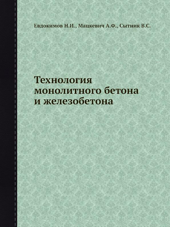Н.И. Евдокимов Технология монолитного бетона и железобетона