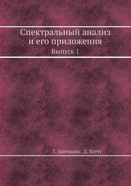 Спектральный анализ и его приложения. Выпуск 1