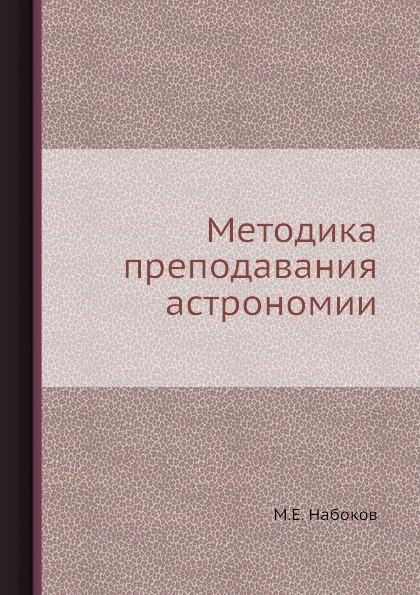 М.Е. Набоков Методика преподавания астрономии