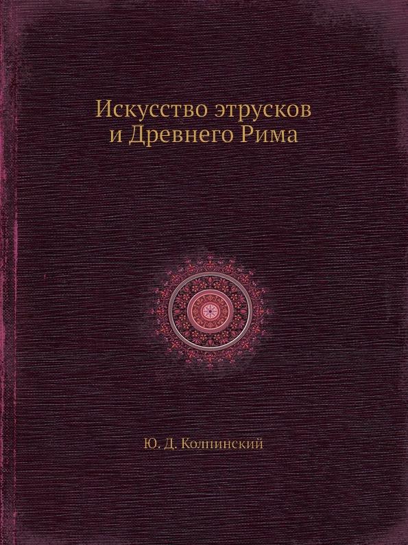 Ю.Д. Колпинский Искусство этрусков и Древнего Рима