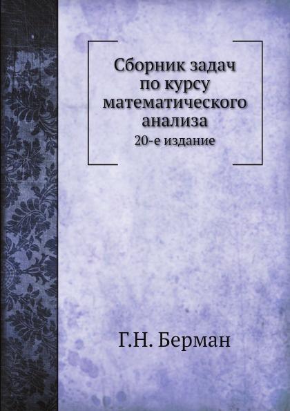 Г.Н. Берман Сборник задач по курсу математического анализа. 20-е издание