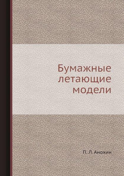 П.Л. Анохин Бумажные летающие модели