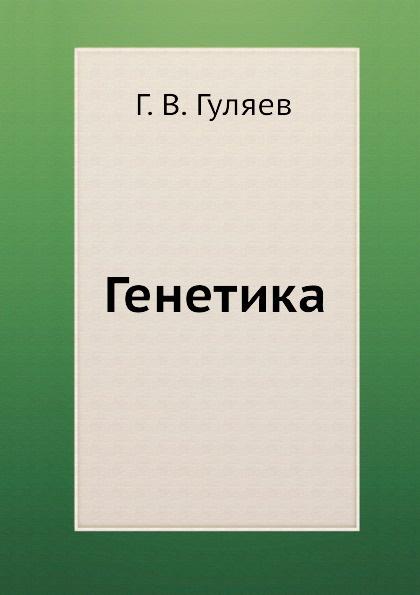 Г.В. Гуляев Генетика