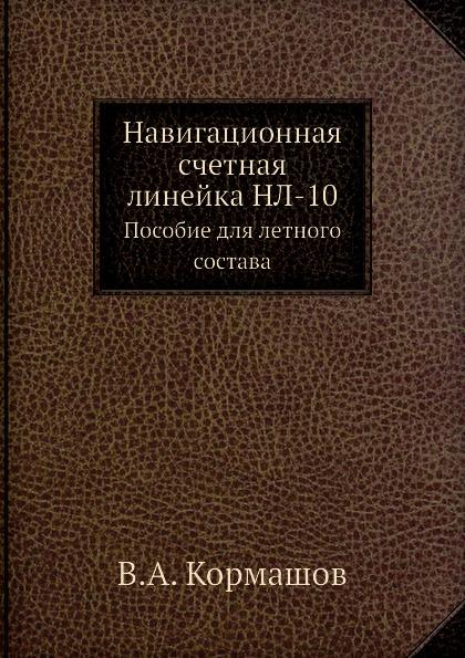 В.А. Кормашов Навигационная счетная линейка НЛ-10. Пособие для летного состава энап нл таб 12 5мг 10мг 60