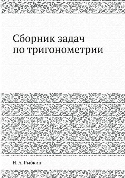 Н. А. Рыбкин Сборник задач по тригонометрии