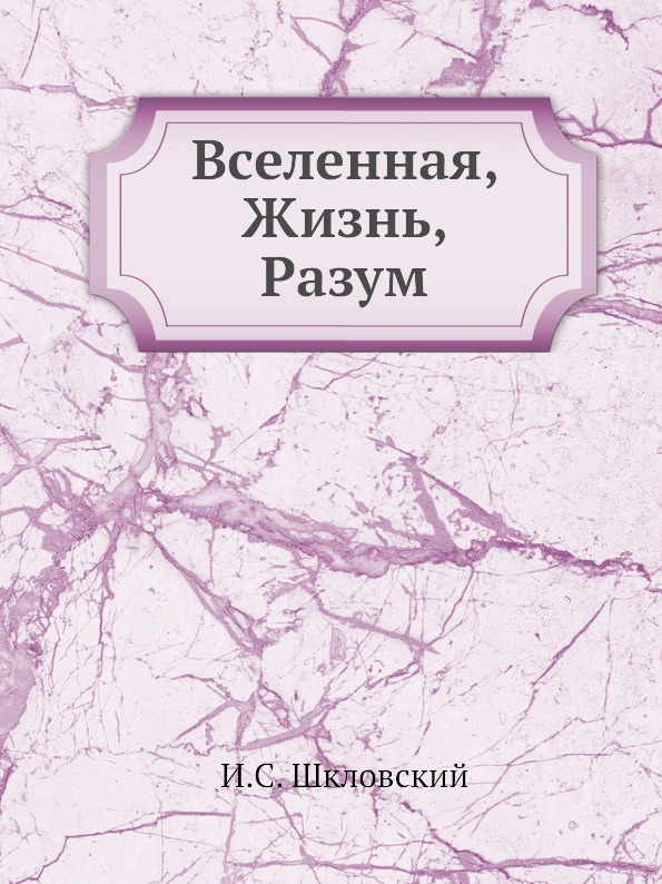 И. С. Шкловский Вселенная, Жизнь, Разум