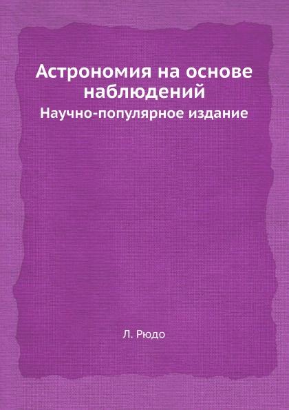 Астрономия на основе наблюдений. Научно-популярное издание