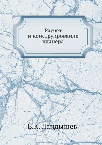 Б.К. Ландышев Расчет и конструирование планера