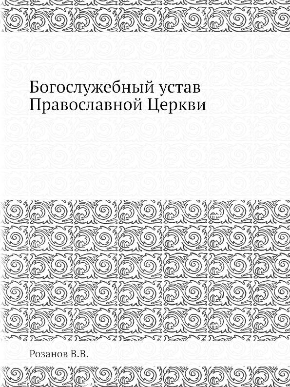 Богослужебный устав Православной Церкви