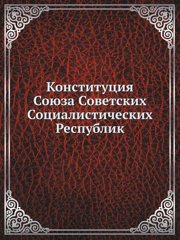 Неизвестный автор Конституция Союза Советских Социалистических Республик