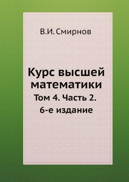 В. И. Смирнов Курс высшей математики. Том 4. Часть 2. 6-е издание цена