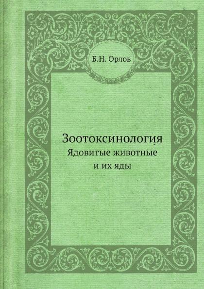 Б.Н. Орлов Зоотоксинология. Ядовитые животные и их яды