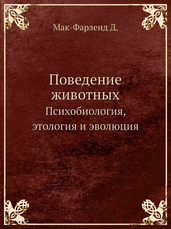 Д. Мак-Фарленд Поведение животных. Психобиология, этология и эволюция