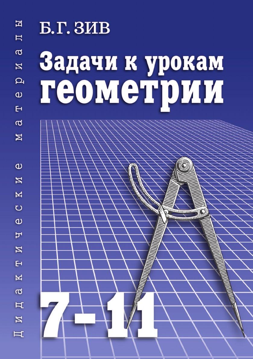 Б.Г.Зив Задачи к урокам геометрии для 7-11 классов. Пособие для учителей, школьников и абитуриентов