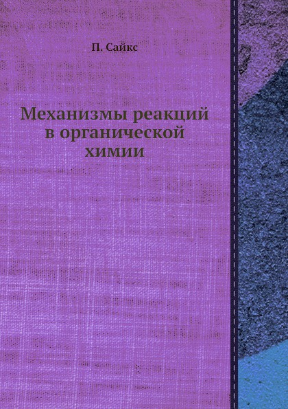 П. Сайкс Механизмы реакций в органической химии