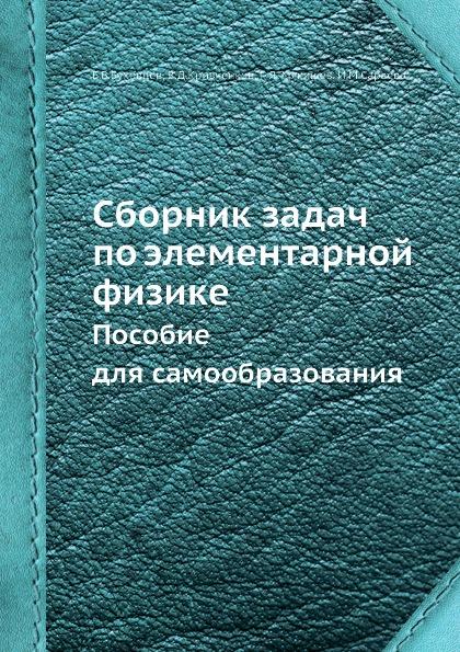Б.Б. Буховцев Сборник задач по элементарной физике. Пособие для самообразования