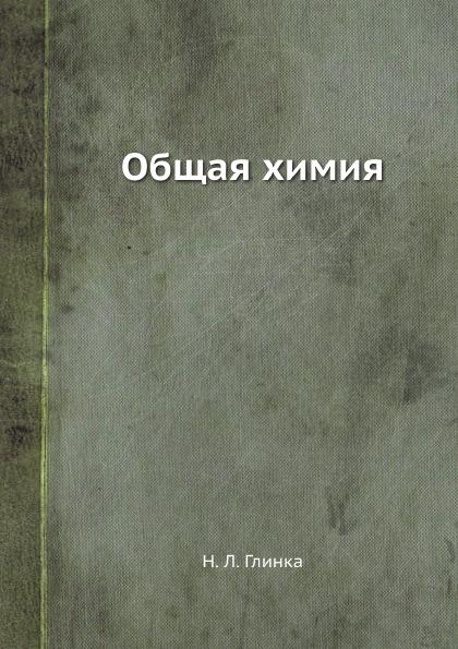 Н. Л. Глинка Общая химия