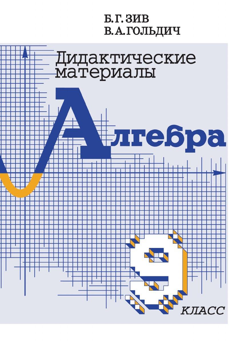 В.А. Гольдич Зив Гольдич: Дидактические материалы по алгебре для 9 класса