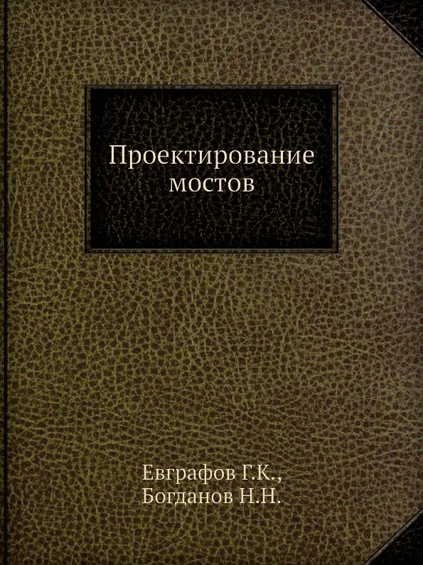 Г.К. Евграфов Проектирование мостов