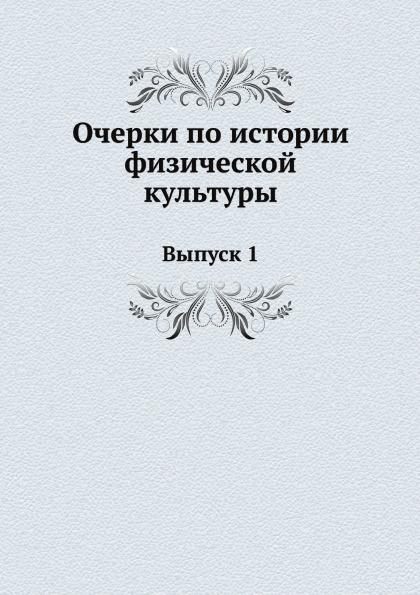 Е.Н. Петров Очерки по истории физической культуры. Выпуск 1