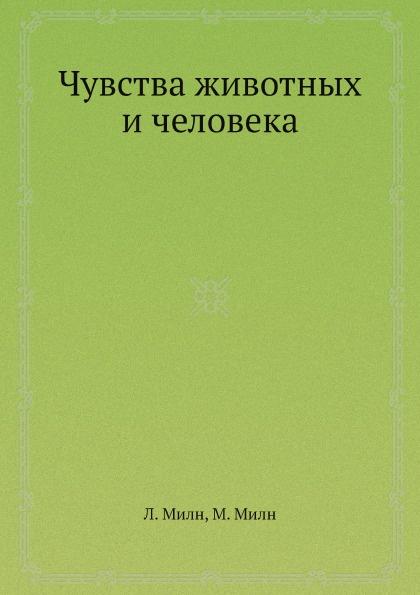 Л. Милн, М. Милн Чувства животных и человека