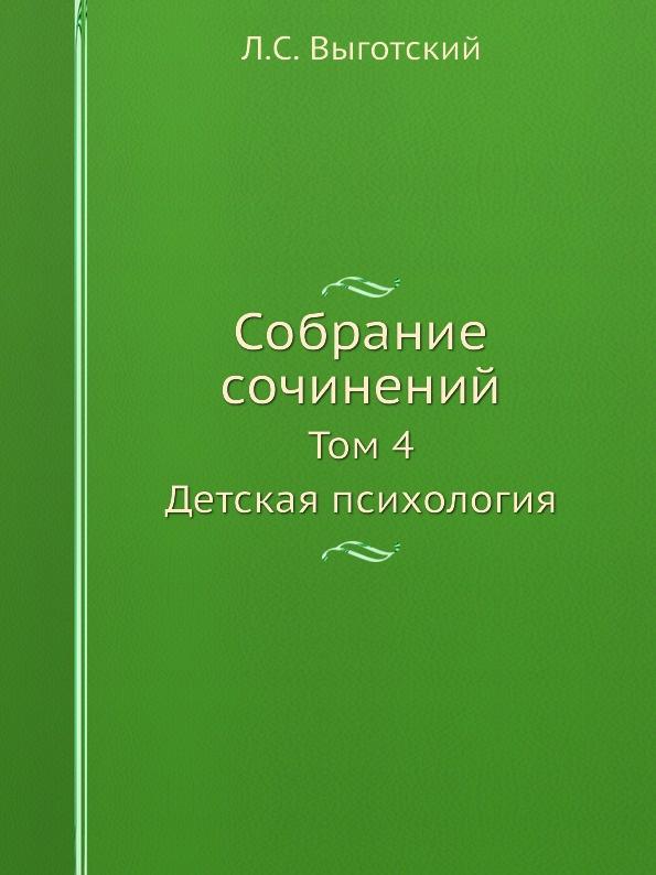 Л.С. Выготский Собрание сочинений. Том 4. Детская психология