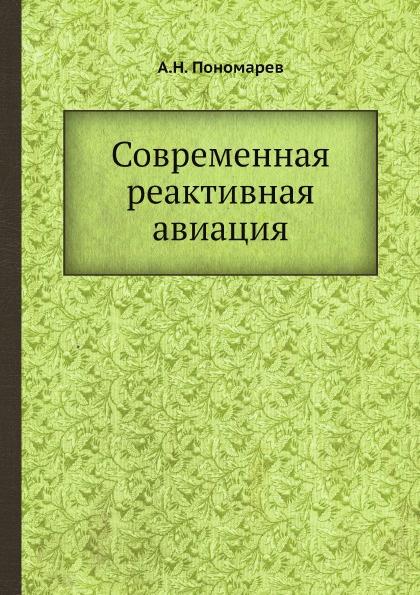 А.Н. Пономарев Современная реактивная авиация