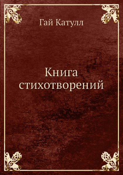 Г. Катулл Книга стихотворений