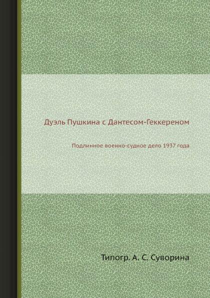 Неизвестный автор Дуэль Пушкина с Дантесом-Геккереном. Подлинное военно-судное дело 1937 года