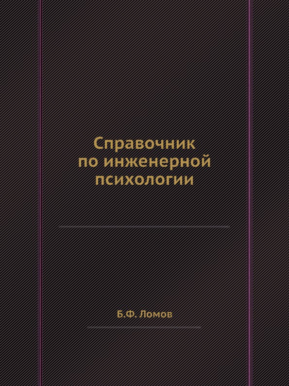 Б.Ф. Ломов Справочник по инженерной психологии