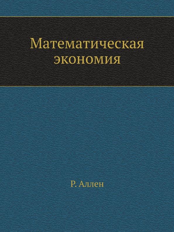 Р. Аллен Математическая экономия