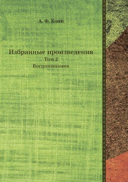 А.Ф. Кони Избранные произведения. Том 2. Воспоминания