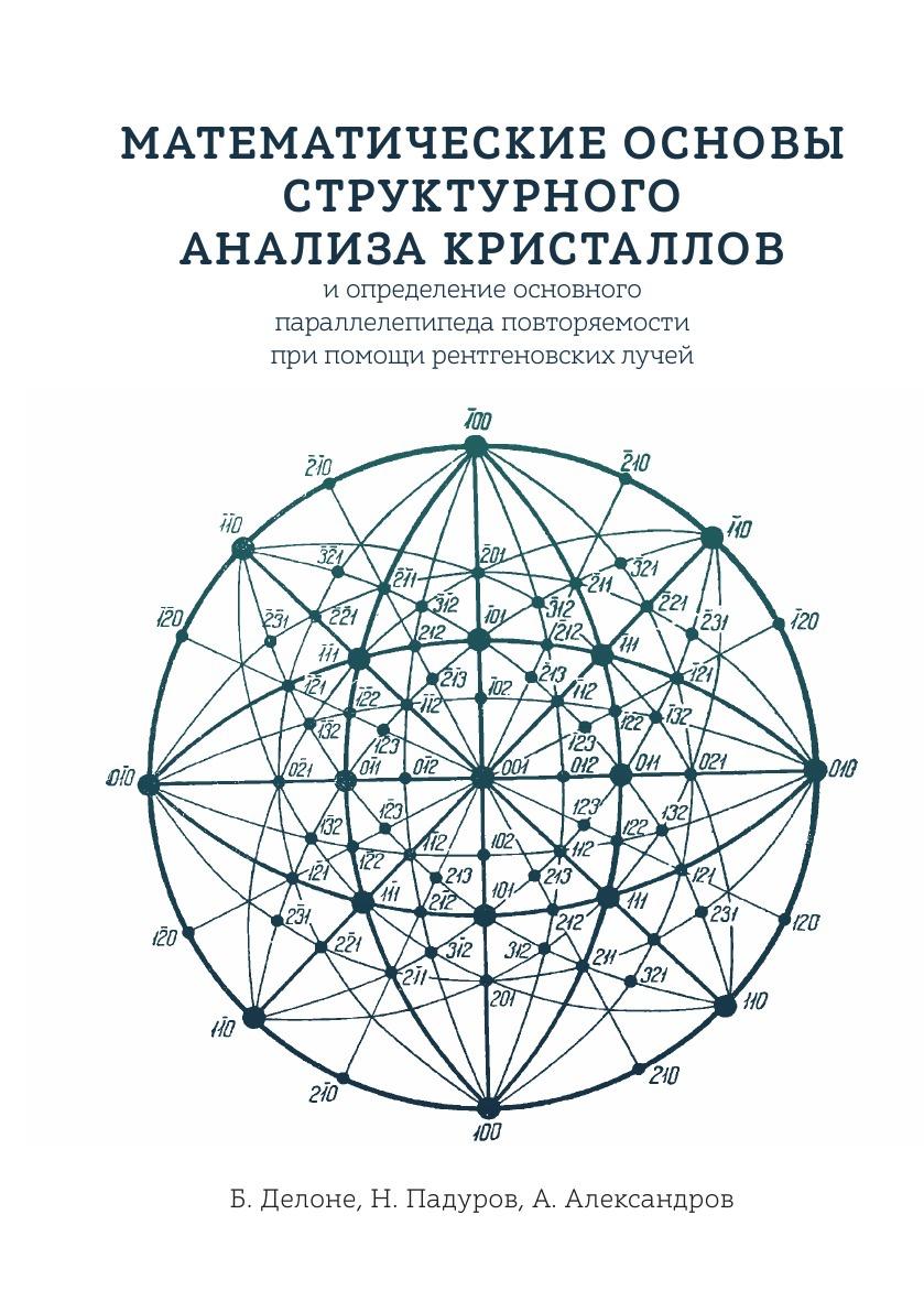 Математические основы структурного анализа кристаллов и определение основного параллелепипеда повторяемости при помощи рентгеновских лучей
