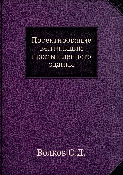 О.Д. Волков Проектирование вентиляции промышленного здания