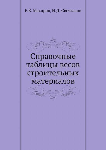 Е.В. Макаров, Н.Д. Светлаков Справочные таблицы весов строительных материалов