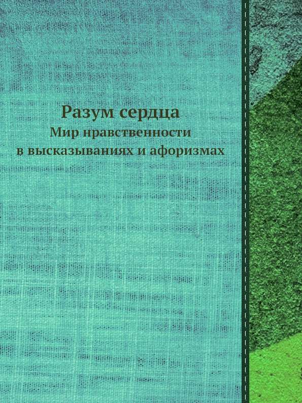В.Н. Назаров, Г.П. Сидоров Разум сердца. Мир нравственности в высказываниях и афоризмах